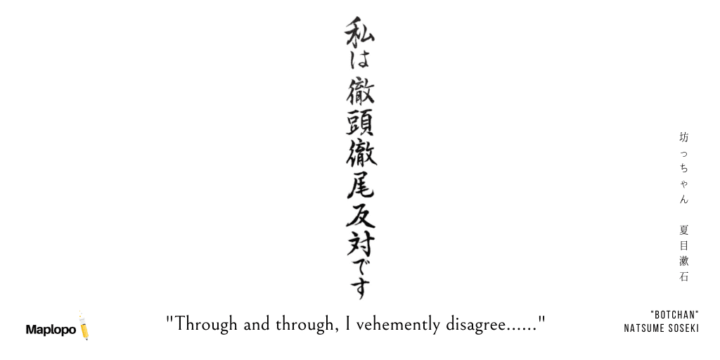 "Botchan, Natsume Soseki— ""through and through, I vehemently disagree"" 