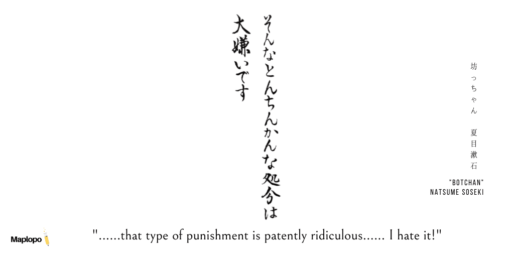 "Botchan, Natsume Soseki— ""that type of punishment is patently ridiculous… I hate it!"""