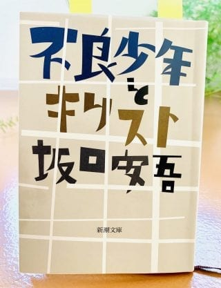 This English excerpt from Iiyoru was translated from this Sakaguchi Ango book