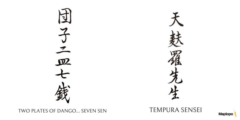 Tempura sensei and dango Japanese calligraphy from Botchan